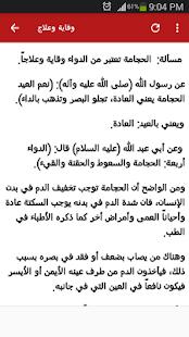 الحجامة على نهج اهل البيت - náhled