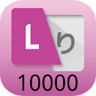Japanese Word Listening! 10000 icon