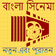 Download Bangla Movie All bengali movies new and old watch For PC Windows and Mac