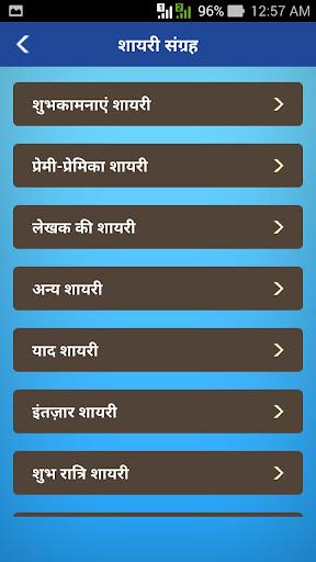 玩免費通訊APP 下載Cool Hindi Status SMS Shayari app不用錢 硬是要APP