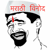 Marathi Jokes sms collection