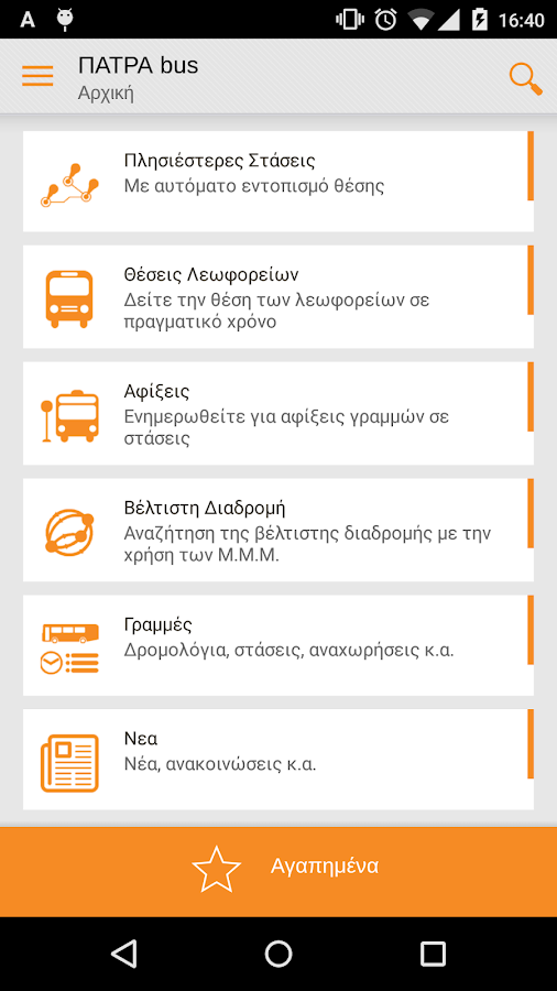 Πατρα bus - screenshot