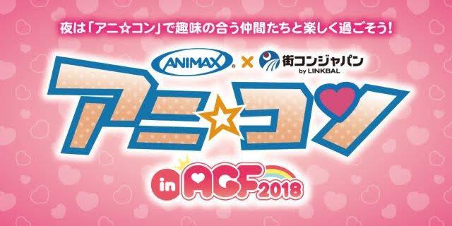 6.「アニ☆コン in AGF2018」