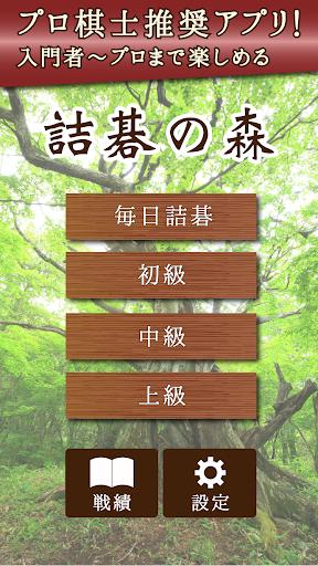 詰碁の森 - 入門からプロまで遊べる囲碁アプリ android-1mod screenshots 1