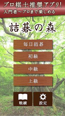 詰碁の森 - 入門からプロまで遊べる囲碁アプリのおすすめ画像1