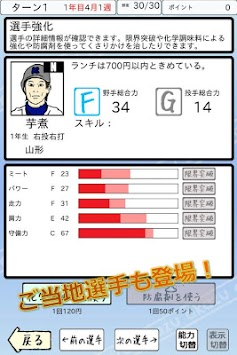 [ Latest ] side dish Koshien national Hen apk screenshot