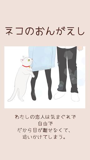 ネコのおんがえし 【無料 放置系恋愛ノベル】