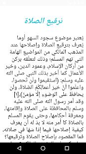 ترقيع الصلاة في المذهب المالكي - náhled