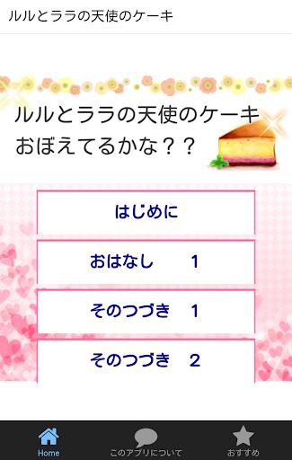 クイズ for ルルとララの天使のケーキ あんびるやすこ