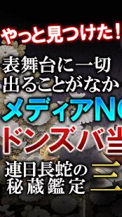 Download ズバ当たり【口コミの占い】三木まりこ For PC Windows and Mac apk screenshot 1