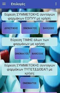 Recipe Rx (φάρμακα, δραστικές, ICDs κ.ά) - náhled