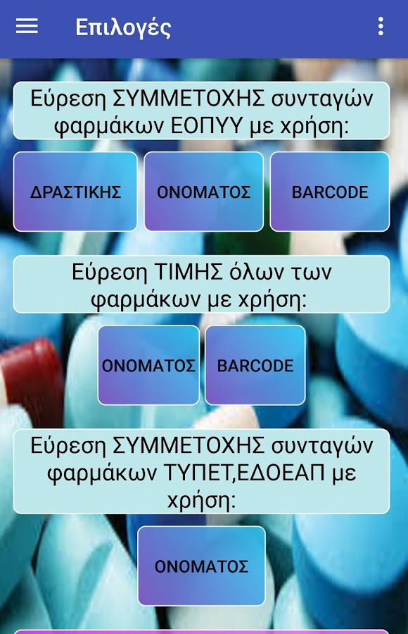 Recipe (τιμές φαρμάκων κ.ά) - στιγμιότυπο οθόνης