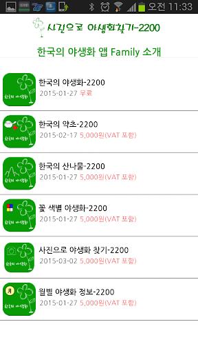 玩書籍App|한국의들풀免費|APP試玩