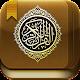 Download مساعد حفظ القرآن - الجزء الثاني For PC Windows and Mac