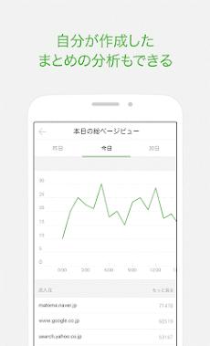 NAVERまとめリーダー - 「NAVERまとめ」公式アプリのおすすめ画像5