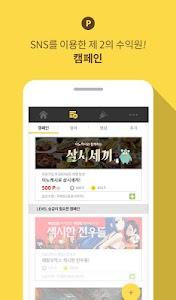 이노캐시 - INNOCASH (친구와 함께) screenshot 1