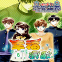 戀愛主義-幸福倒數Otome(免費版) icon