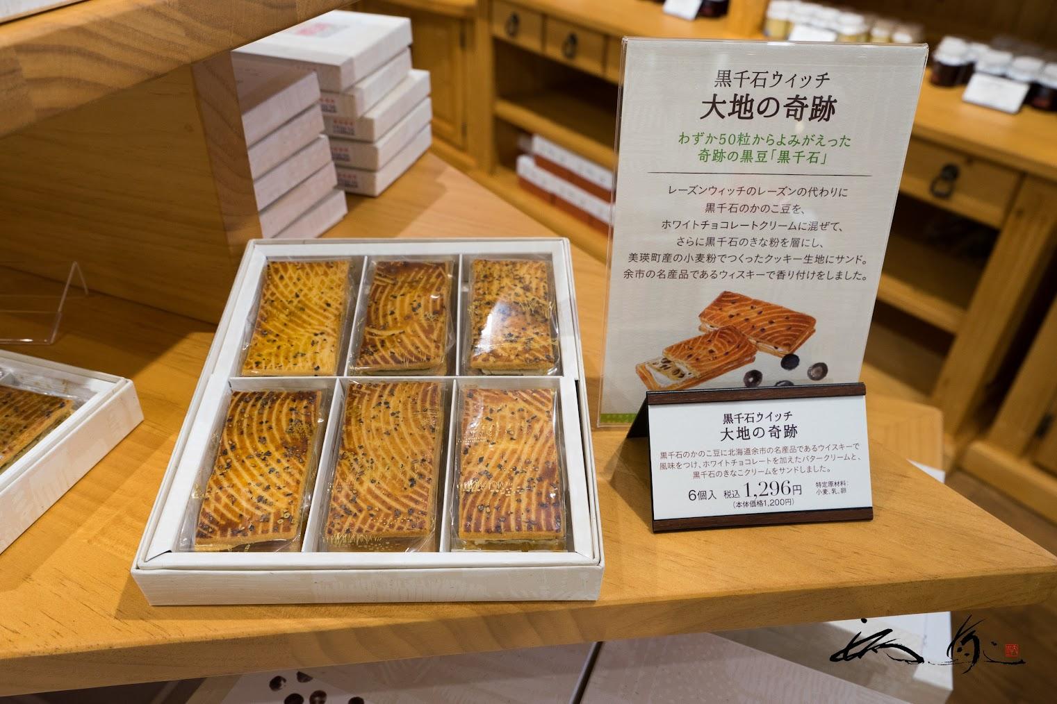 黒千石大豆を使ったクッキー「黒千石ウィッチ・大地の奇跡」