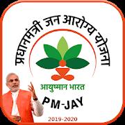 Ayushman Bharat Yojana : Pradhan Mantri Jan Arogya