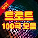 트로트100곡 무료듣기 - 신나는 트로트 메들리 icon