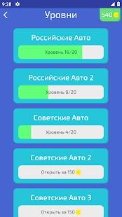 Угадай Русское Авто 2! - náhled