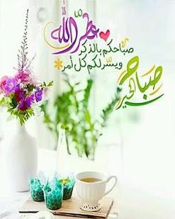 صور صباح الخير بدون نت: رسائل وبطاقات حالات الصباح - náhled