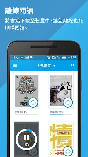 玩免費書籍APP|下載Readmoo 看書 app不用錢|硬是要APP