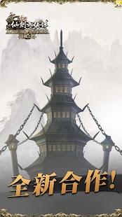 神魔之塔- screenshot thumbnail