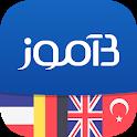 B-amooz | آموزش زبان icon