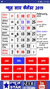 Download star calendar 2019 For PC Windows and Mac apk screenshot 2
