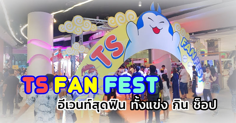 TS Fan Fest อีเวนท์สุดฟิน ทั้งแข่ง กิน ช็อป