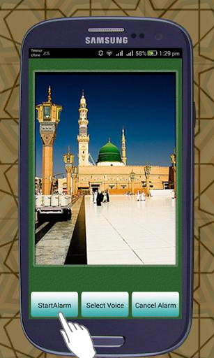 伊斯蘭鬧鐘