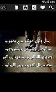 صور عليها كلمات أغاني عراقية screenshot 0