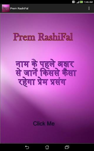 Prem RashiFal प्रेम राशिफल
