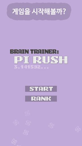 무한의 원주율 - Pi Rush
