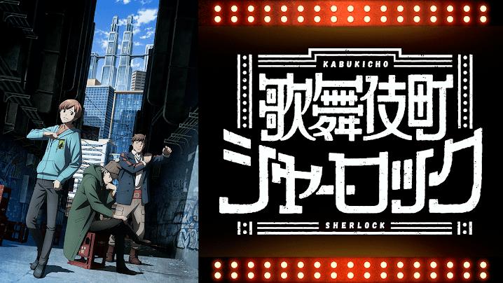 歌舞伎町シャーロック|アニメ無料動画