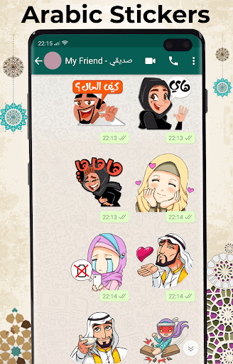 arabic & islamic stickers for whatsapp 2020 screenshot 1