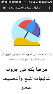 شاليهات للبيع والتصييف بمصر - náhled