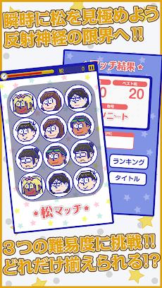 松マッチ for おそ松さんのおすすめ画像4