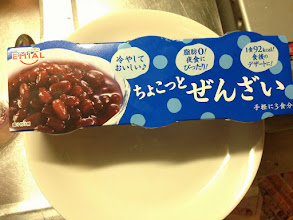 Photo: chilled red bean soups