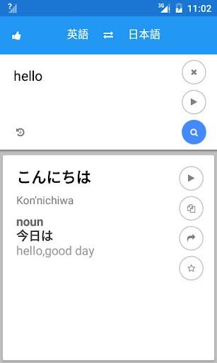 日本語英語翻訳
