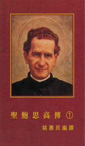 聖鮑思高傳 Don Bosco 1