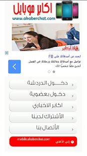 ‫شات بنات‬‎- screenshot thumbnail