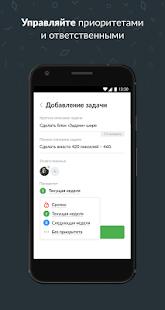 Rovertask - бизнес-мессенджер, список задач и дел - náhled