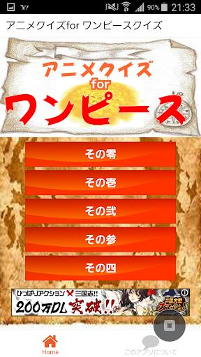 アニメクイズfor ワンピース クイズ 海賊王バージョン