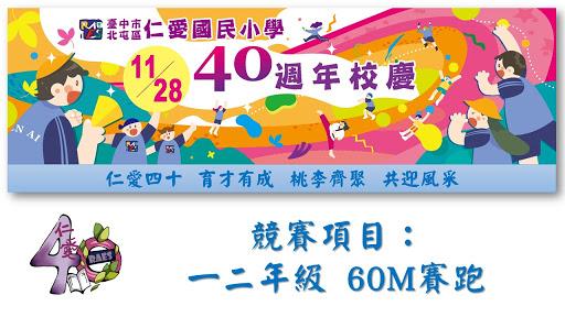 40週年校慶[一二年級 60M賽跑](另開新視窗)