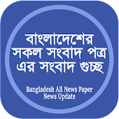 Bangladesh All News Paper News Update