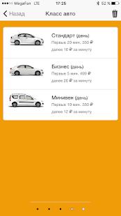 Такси-копилка - náhled