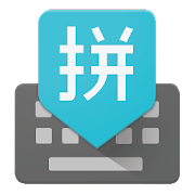 App Icon for Google Pinyin Input App in United States Play Store