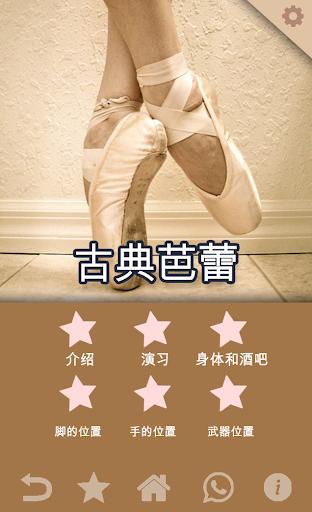 免費下載運動APP|古典芭蕾 app開箱文|APP開箱王